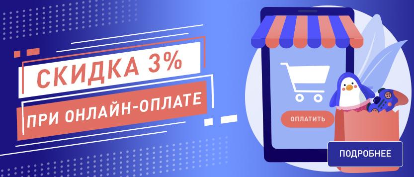 Скидка 3% на всё при оплате онлайн