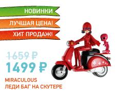 Леди Баг 39880  на скутере