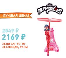 Леди Баг 39735 Yo-Yo Летающая Леди Баг 19 см