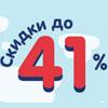 Скидки до 41% на Chicco