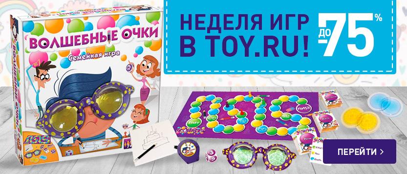 Неделя игр в Toy.ru! Скидки до 75% на настольные игры  в интернет-магазине игрушек Toy.ru!