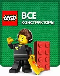 Все конструкторы LEGO