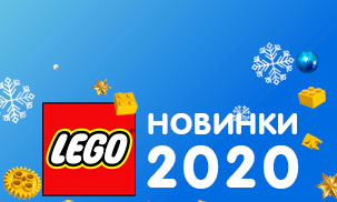 Новинки конструкторов LEGO 2020!