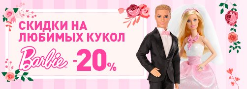 Скидки 20% на любимых кукол Barbie