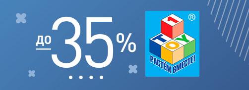 Скидка 35% на 1toy