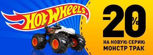 Скидка 20% на машинки Hot Wheels Монстр трак