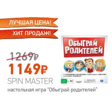 Spin Master 34512 Настольная игра Обыграй родителей