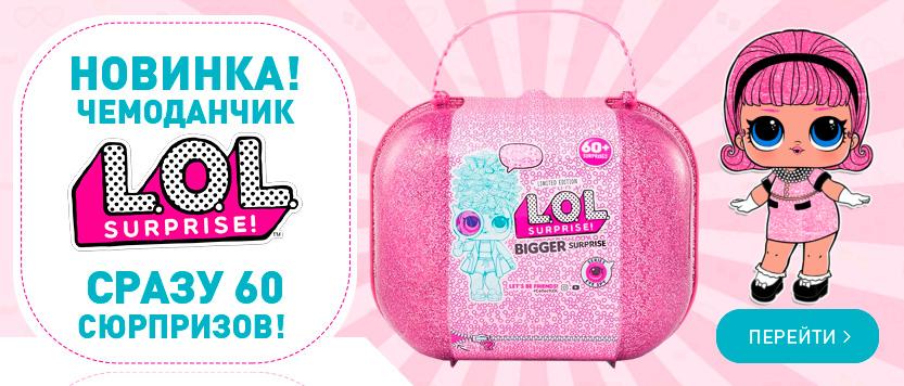 Новый чемоданчик LOL. Целых 60 сюрпризов в интернет-магазине ТОЙ.РУ