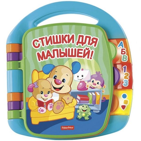 Mattel Fisher-Price CJW28 Фишер Прайс Книжка Стишки для малышей mattel книжка стишки для малышей fisher price
