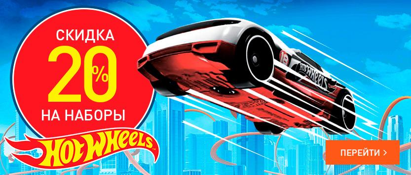 Скидка 20% на наборы Mattel Hot Wheels в интернет-магазине Toy.ru!