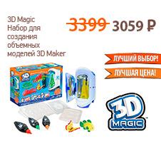 3D Magic 81000 Набор 3D Maker