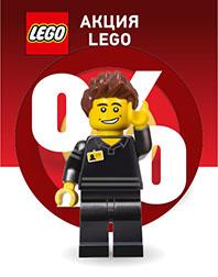 Акция по Lego