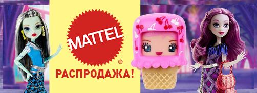 Скидки на Mattel