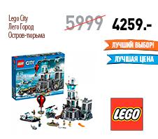 Lego City Остров-тюрьма