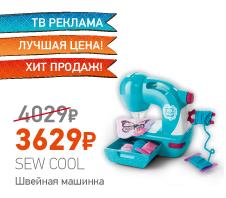 Sew Cool 56013  Швейная машинка