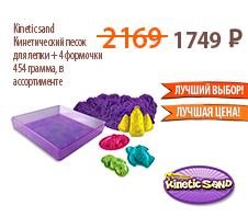 Kinetic sand 71402 Кинетик сэнд Кинетический песок для лепки + 4 формочки 454 грамма