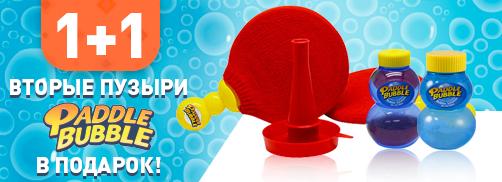 Paddle Bubble 2 по цене 1