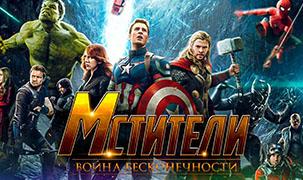 Игрушки по фильму  «Мстители: Война бесконечности»