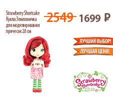 Strawberry Shortcake 12214 Шарлотта Земляничка Кукла Земляничка для моделирования причесок