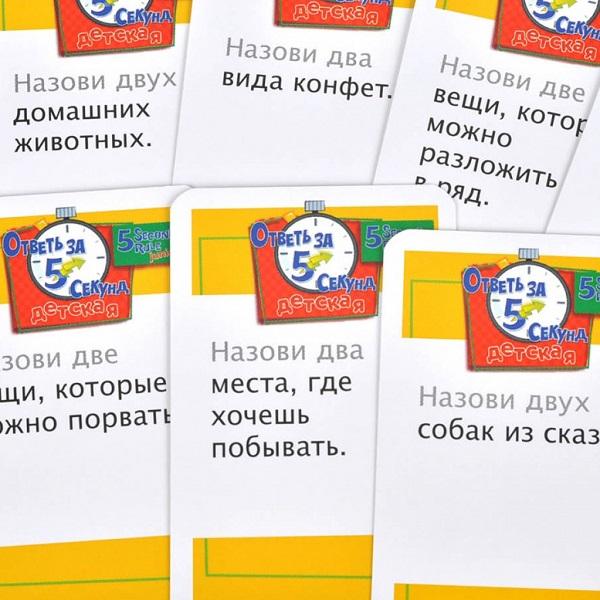 Magellan MAG11205 Настольная игра Ответь за 5 секунд. Детская