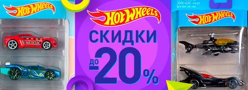 Скидка 20% на Hot Wheels