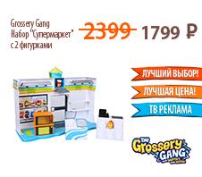 "Grossery Gang 69007 Набор ""Супермаркет"""