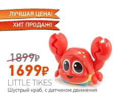 Little Tikes 638510 Литл Тайкс Шустрый краб