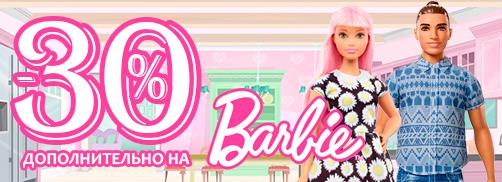 30% на Барби