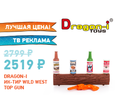 Dragon-i 10522N ИК-тир Wild West Gunslinger