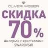 Скидка 70% на бренд Oliver Weber