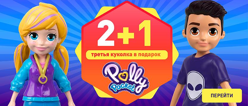 2+1 Polly