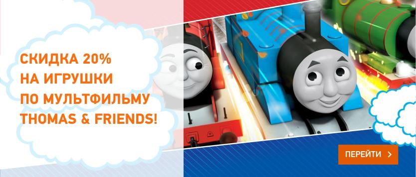 """Скидка 20% на игрушки по мультфильму """"Томас и его друзья"""" в интернет-магазине Toy.ru!"""