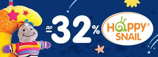 Скидки до 32% на Happy Snail