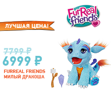 Hasbro Furreal Friends B5142 Милый дракоша
