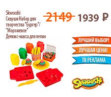 "Skwooshi S30101 Сквуши Набор для творчества ""Бургер""/ ""Мороженое"""