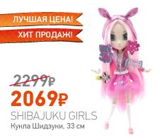 Shibajuku Girls HUN6622 Кукла Шидзуки, 33 см
