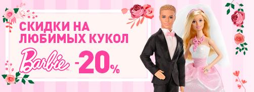 Скидки 20% на любимых кукол Barbie и аксессуары