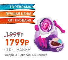 Cool Baker 86110 Фабрика шоколадных конфет