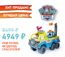 Paw Patrol 16705  Вездеход спасателей