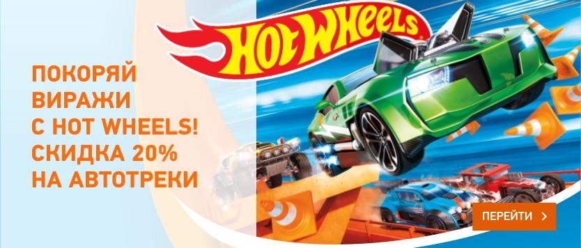 Скидка 20% на автотреки Hot Wheels в интернет-магазине Toy.ru!