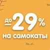 Скидки до 29% на самокаты 1toy