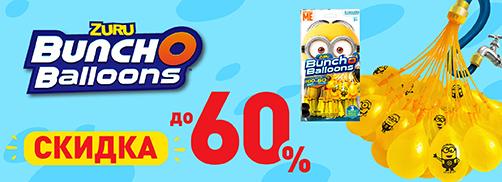 Скидки до 60% на Bunch O Balloons