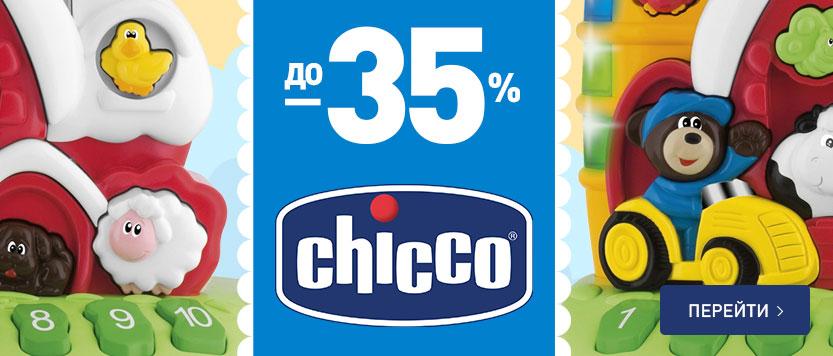 Скидка до 35% на Chicco toys