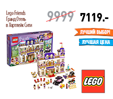 LEGO Friends Гранд Отель в Хартлейк Сити