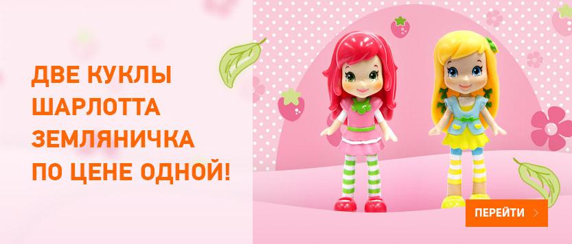 """Две куклы """"Шарлотта Земляничка"""" по цене одной в интернет-магазине Toy.ru!"""