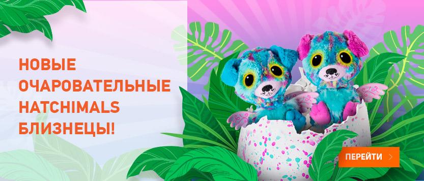 Hatchimals / Хетчималс питомцы-близнецы, вылупляющиеся из яйца в интернет-магазине Toy.ru!