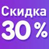 Скидка 30% на бренд Infinity Nado