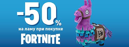 Скидка 50% на Fortnite FNT0037