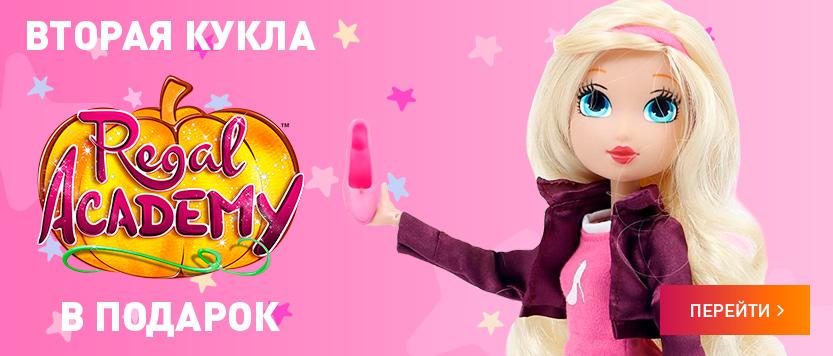 Regal Academy - вторая кукла в подарок в интернет-магазине детских игрушек  Toy.ru ... 1cb7759ef70