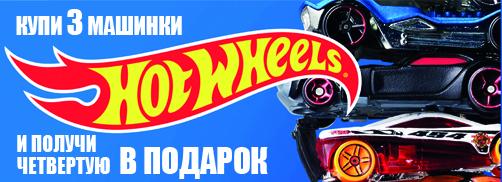 Машинка Hot Wheels в подарок!